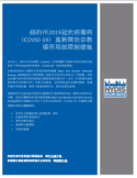COVID-19: House of Worship Reopening Requirements – Localized Restrictions  (繁體中文)