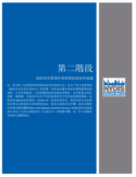 COVID-19: House of Worship Reopening Requirements & Guidelines – Phase 2  (繁體中文)