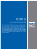 COVID-19: House of Worship Reopening Requirements & Guidelines - Phase 4 (繁體中文)