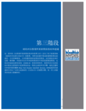 COVID-19: House of Worship Reopening Requirements & Guidelines – Phase 3  (繁體中文)